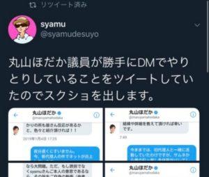 syamu_twitter