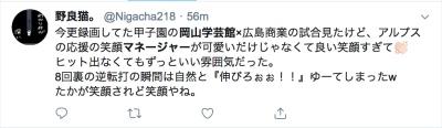 岡山学芸館、女子マネージャー