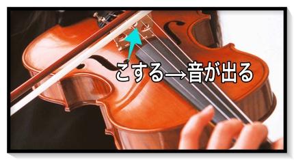 ヴァイオリン、音