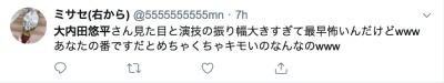 大内田悠平、ストーカー