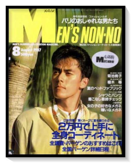 阿部寛、若い頃、画像