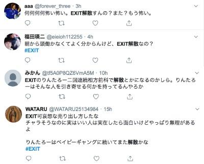 EXIT、解散