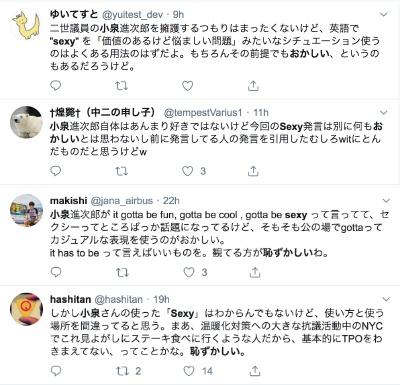 小泉進次郎、セクシー
