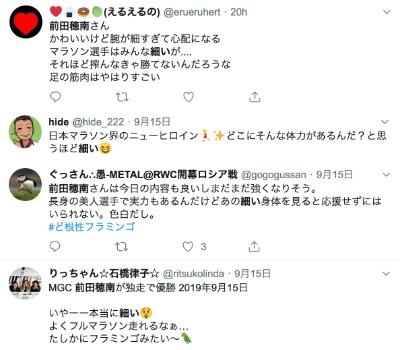 前田穂南、細い
