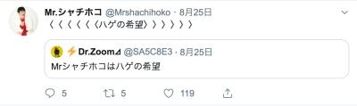 Mr.シャチホコ、ツイッター