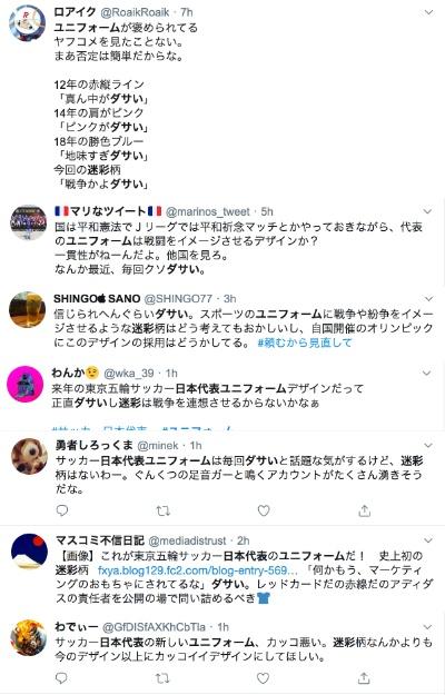 サッカー日本代表、ユニフォーム、ダサい