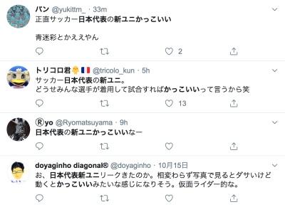 サッカー日本代表、ユニフォーム
