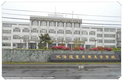 室蘭栄高校